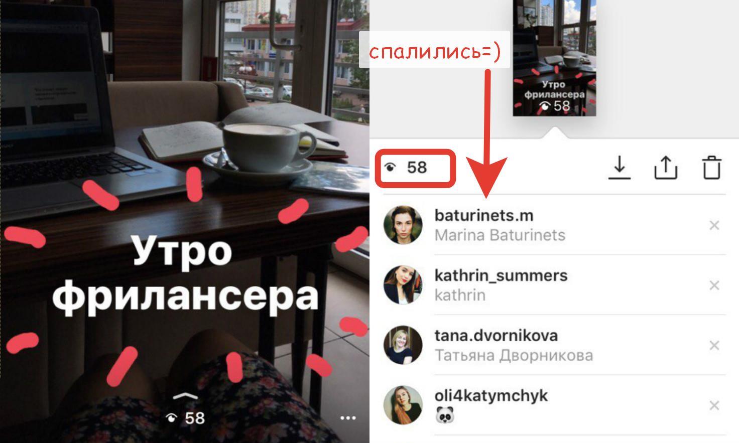 список кто смотрел истории в инстаграм