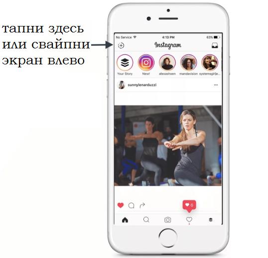 добавление истории в приложении на смартфоне