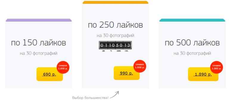 быстрая бесплатная накрутка подписчиков в инстаграме