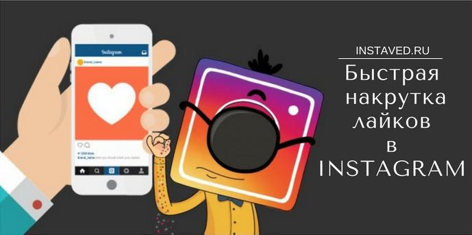 быстрая накрутка лайков в Инстаграме