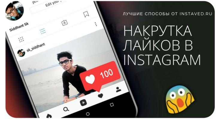 накрутка лайков на фото в инстаграм