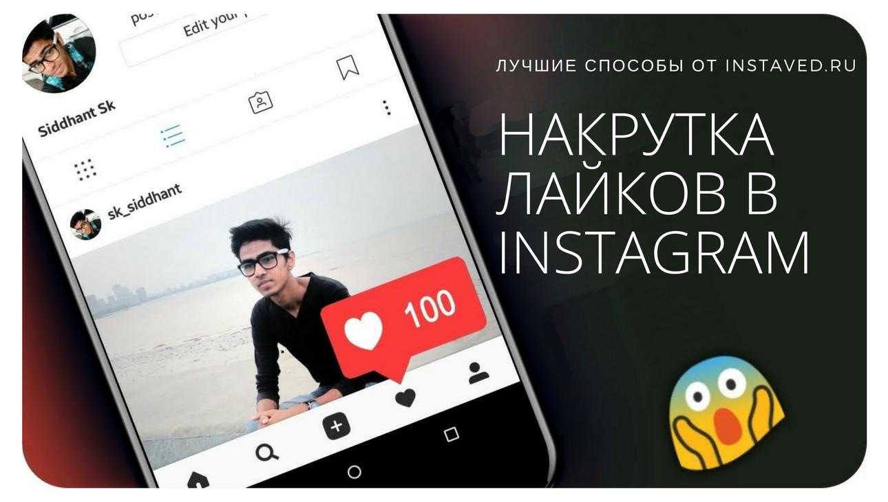 накрутка лайков на фото инстаграм