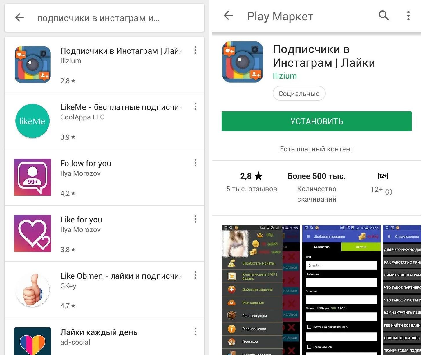приложения для бесплатной накрутки лайков в плей маркете