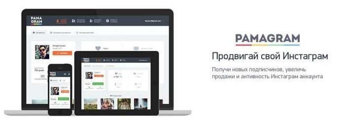 сервис pamagram для продвижения аккаунта в instagram