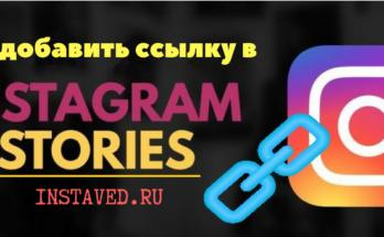 как добавить ссылку в истории инстаграм