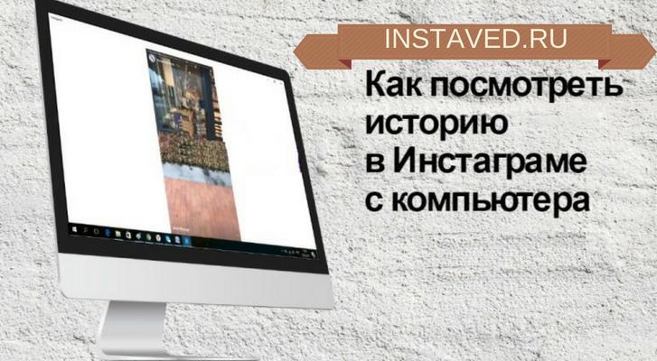 как смотреть истории в инстаграме с компьютера