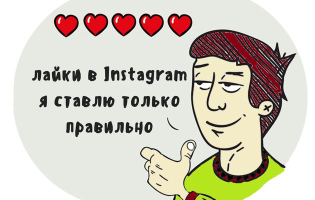 как ставить лайки в Инстаграме