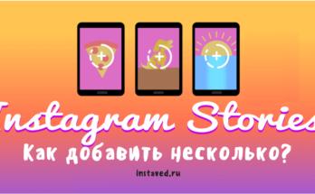 как добавить несколько историй в инстаграм