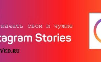 как сохранить историю из инстаграма