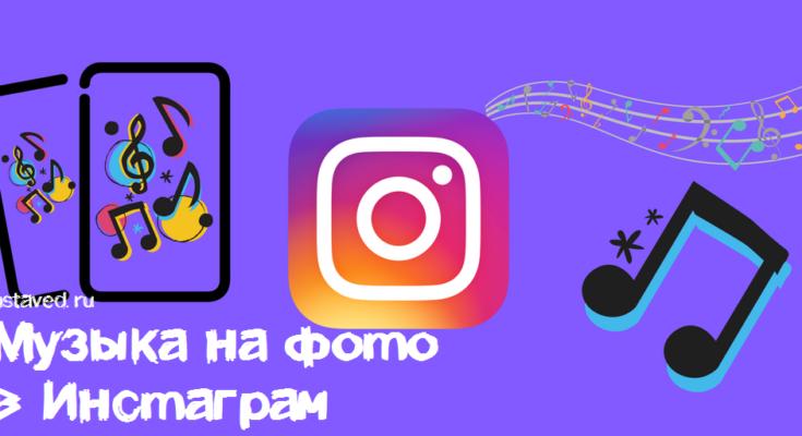 как добавить музыку в инстаграм на фото