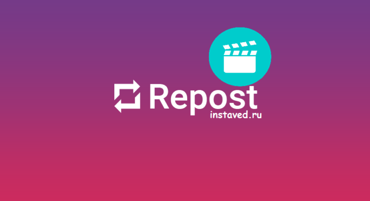 как сделать репост в инстаграме видео