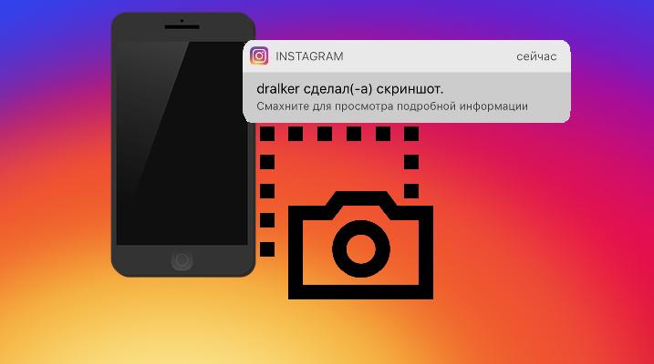Как в Инстаграме сделать скриншот