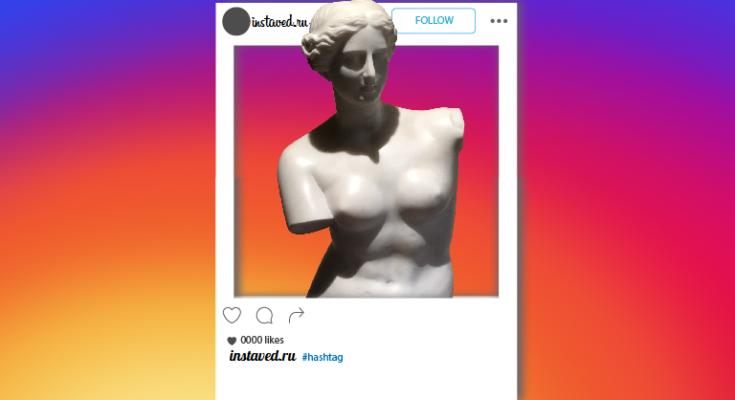 Красивые посты в Инстаграм