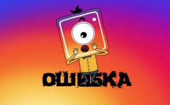 oshibka-prodvizheniya-v-instagram-reklama