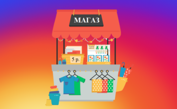 продвижение интернет магазина в инстаграм