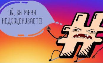 Популярные хештеги в Инстаграме