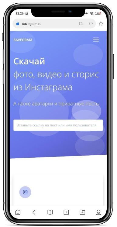 сервис для скачивания фото из инстаграм