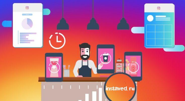 Как оформить страницу в Инстаграм для бизнеса