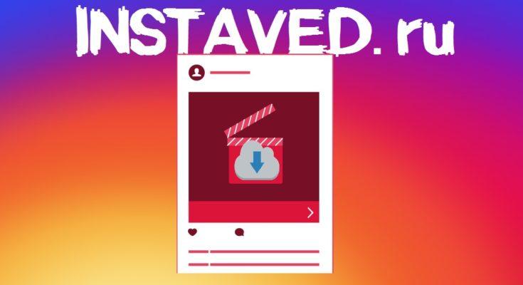 как сохранить видео из Инстаграма