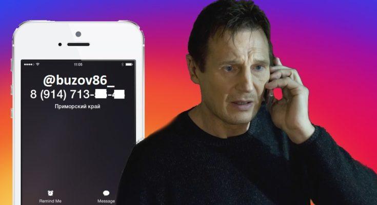 найти человека в Инстаграме по номеру телефона