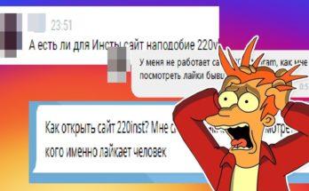 220inst
