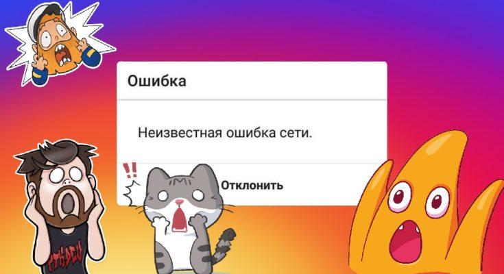 неизвестная ошибка сети в Инстаграм