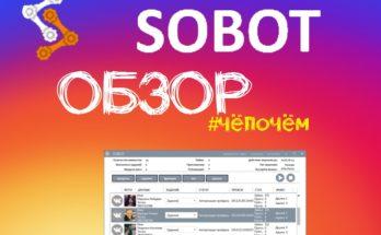 Sobot
