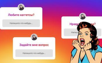 Вопросы для наклеек в Инстаграм