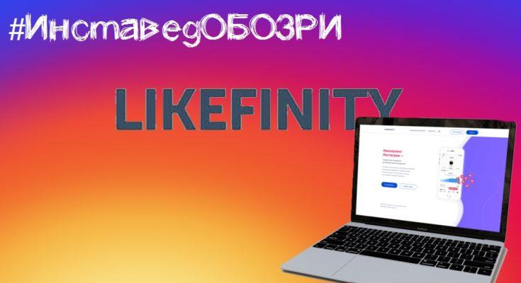 обзор Likefinity